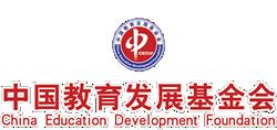 大发快3app网址_快3输钱_官网app教育发展基金会