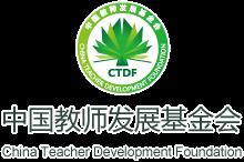 中国教员开展基金会